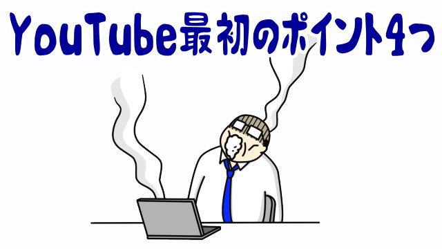 【最新版】YouTubeチャンネルを開設した直後にやるべき4つのこと