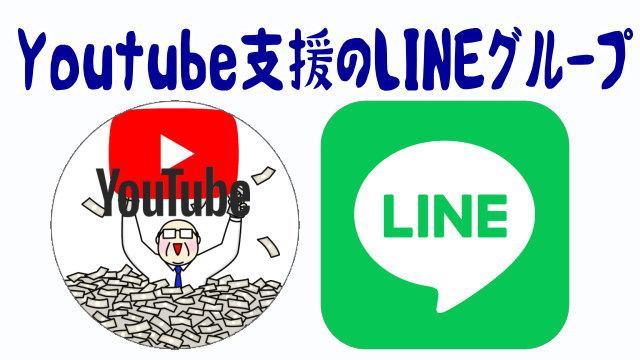 YouTubeで相互支援のLINEグループを作成