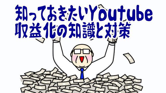 YouTubeを始めたばかりの人こそ知っておきたい収益化の知識