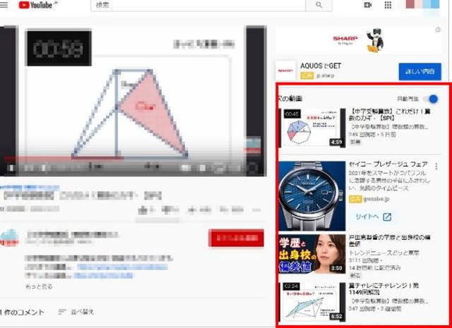 YouTubeで関連動画を攻略するために最低限やっておきたい2つのこと